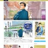 漫画『孤独のグルメ』公式サイトがオープン!最新イベント情報も