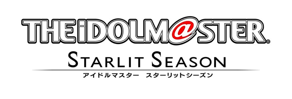 THE IDOLM@STER STARLIT SEASON (アイドルマスター スターリットシーズン)