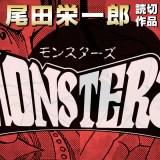 『ONE PIECE』100巻到達!短編『MONSTERS』ボイスコミック公開&声優コメント到着!