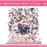 「BanG Dream! ガルパ☆ピコ ふぃーばー!」アニメ概要