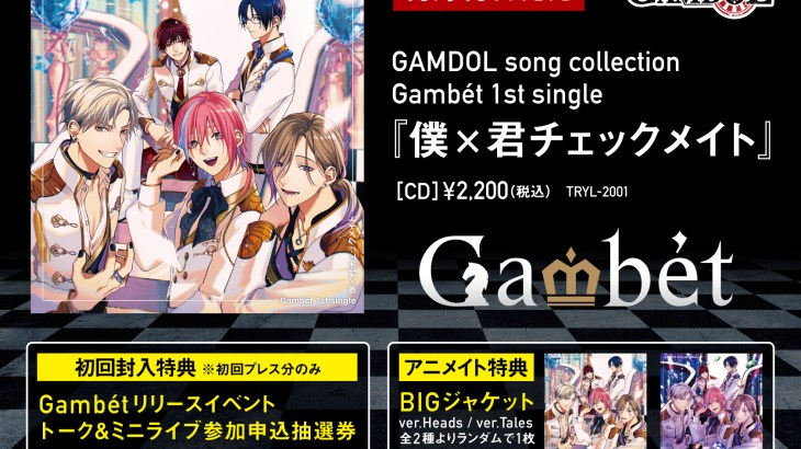 『ギャンドル』Gambét 1stシングル「僕×君チェックメイト」CD発売日・特典・リリイベ概要