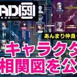 ROAD59相関図公開!ラジオに工藤晴香さんがゲスト出演!