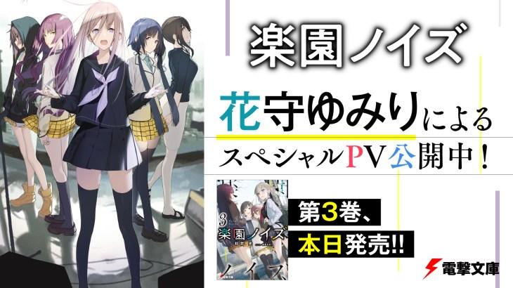 『楽園ノイズ』声優 花守ゆみりPV公開!小説3巻9/10発売!