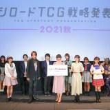 「カードファイト!! ヴァンガード overDress」Season3.4制作決定!「ブシロード戦略発表会2021秋」新情報一覧