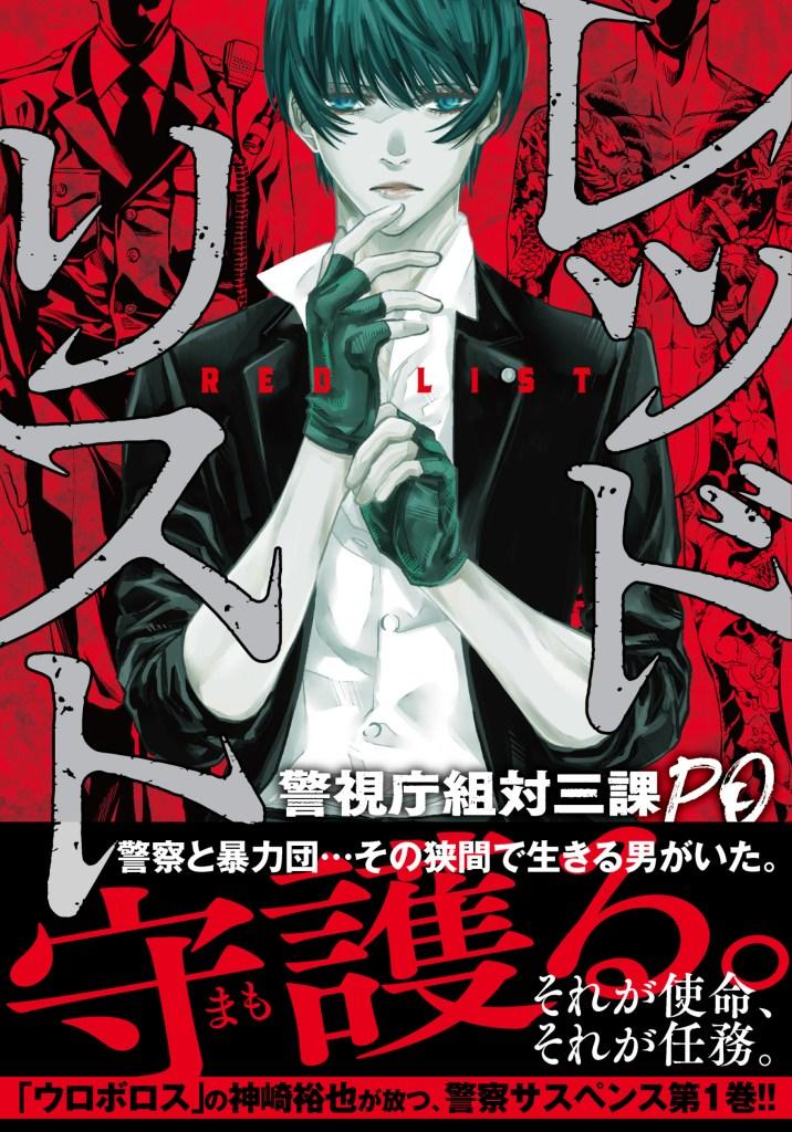 レッドリスト~警視庁組対三課PO~
