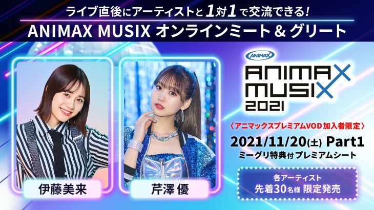 ANIMAX MUSIX 2021 オンラインミート&グリート開催!伊藤美来&芹澤優が参加!