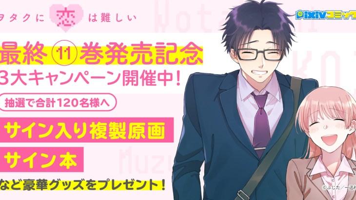 『ヲタクに恋は難しい』最終11巻発売!pixivコミック3大記念キャンペーン開催!