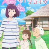 映画『岬のマヨイガ』Blu-ray&DVD、2/2発売!原作者×監督対談ブックレットも!