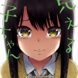 『見える子ちゃん』アニメ化記念キャンペーン開催!特典は原作者イラスト電子ペーパー!