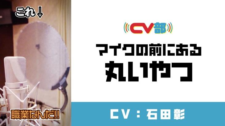 「CV部」声優・石田彰がマイクについているポップガードにアテレコ!コメント到着