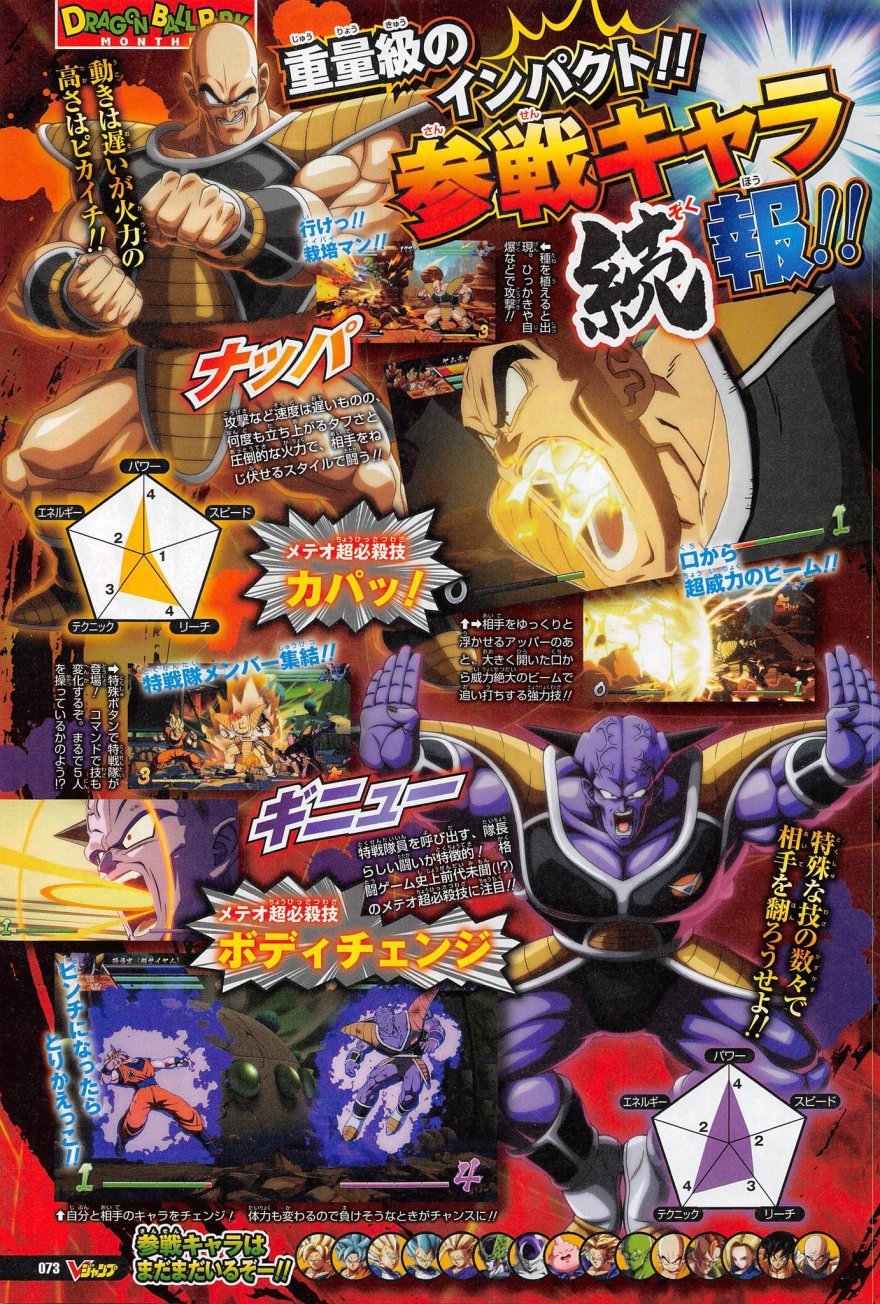 Dragon_Ball_Fighters_Z_0.jpg