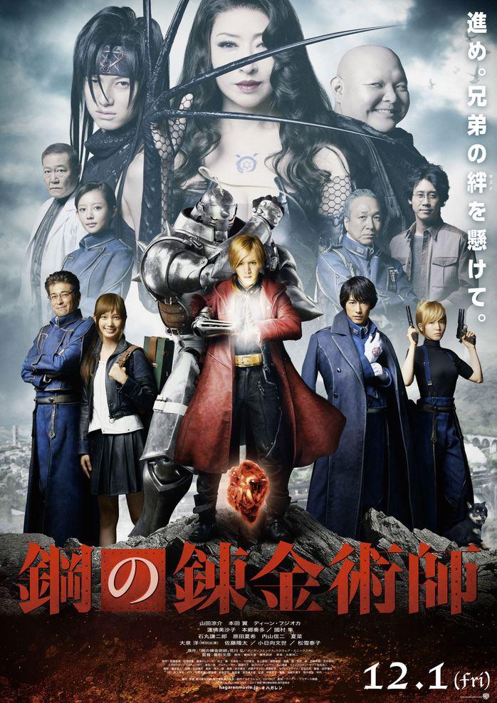 Fullmetal-Alchemist-live-action-film (1).jpg