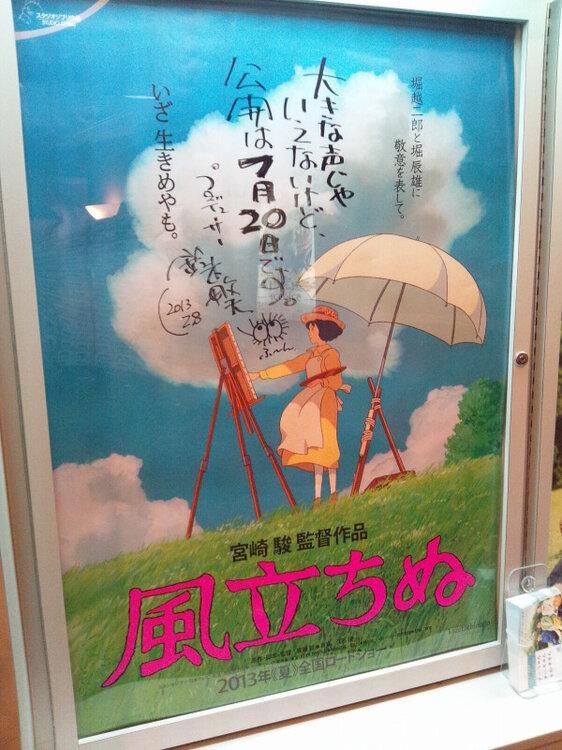 Kaze-Tachinu-la-nueva-película-de-Hayao-Miyazaki-podría-estrenarse-el-20-de-julio