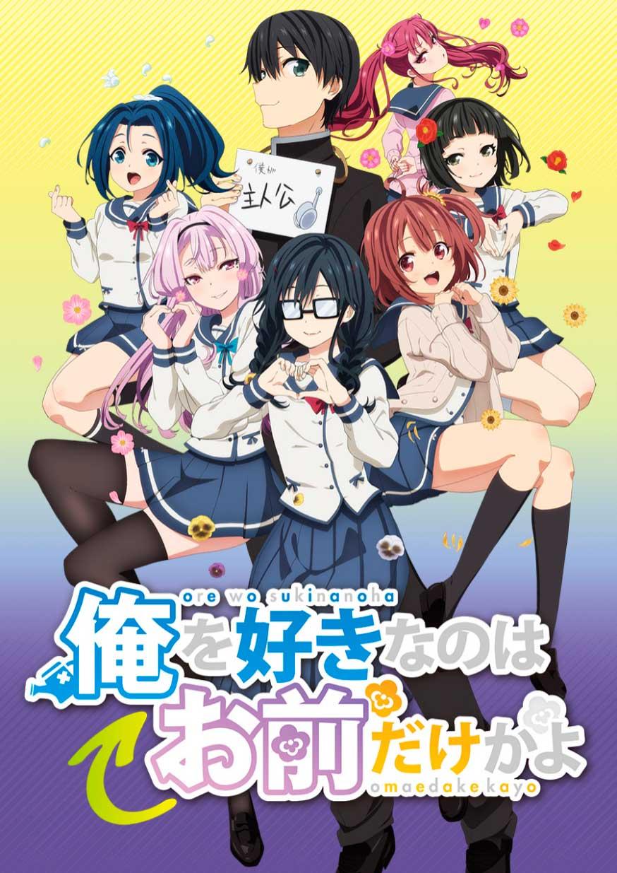 Ore-wo-Suki-nano-wa-Omae-dake-ka-yo-anime-trailer.jpg