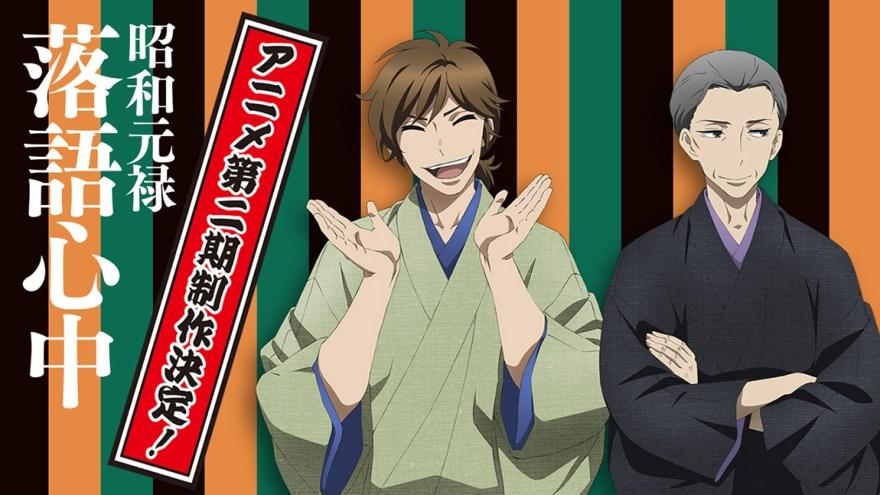 Shouwa-Genroku-Rakugo-Shinjuu-Sukeroku-Futabi-Hen