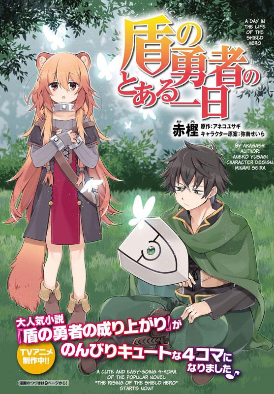 Tate-no-Yuusha-no-to-aru-Ichinich-manga-online.jpg