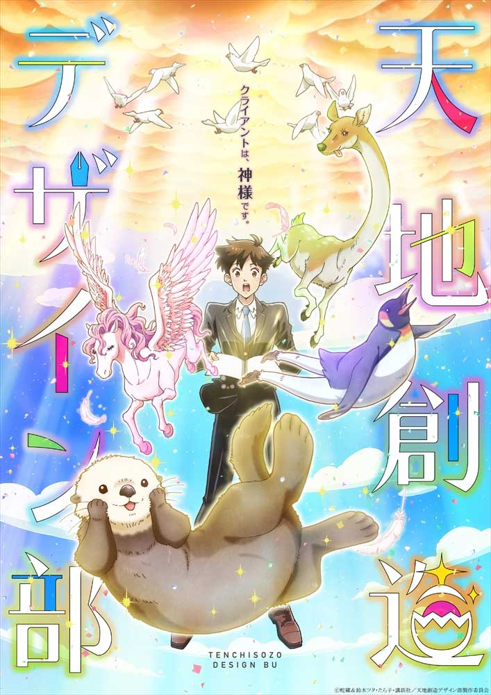 Tenchi-sozo-Design-bu-anime-2021-visual-wallpaper