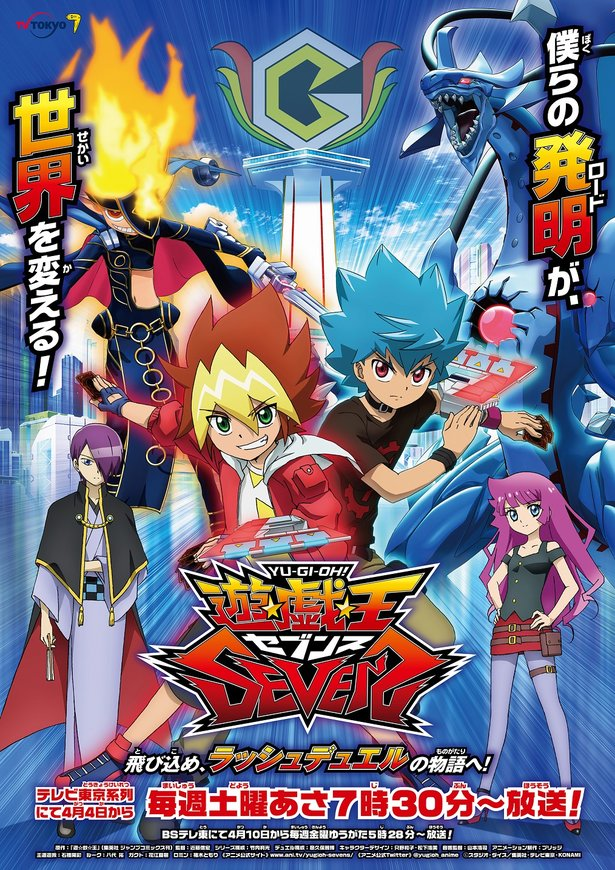 Yu-Gi-Oh-Sevens.jpg
