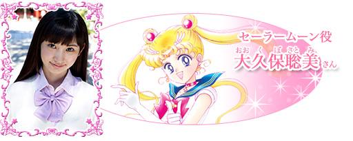 cast_sailor-moon