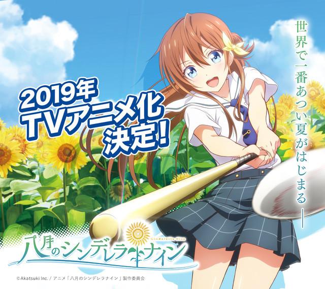cinderella-anime-baseball.jpg