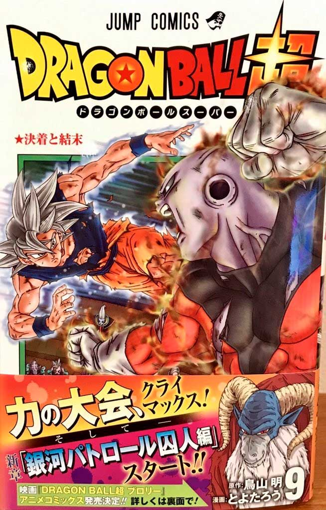 dragon-ball--super-tv-broly-confirmed-romored.jpg