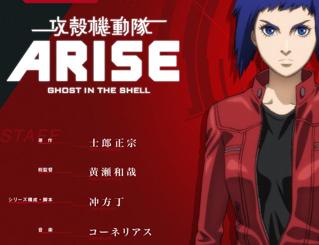 gits_arise