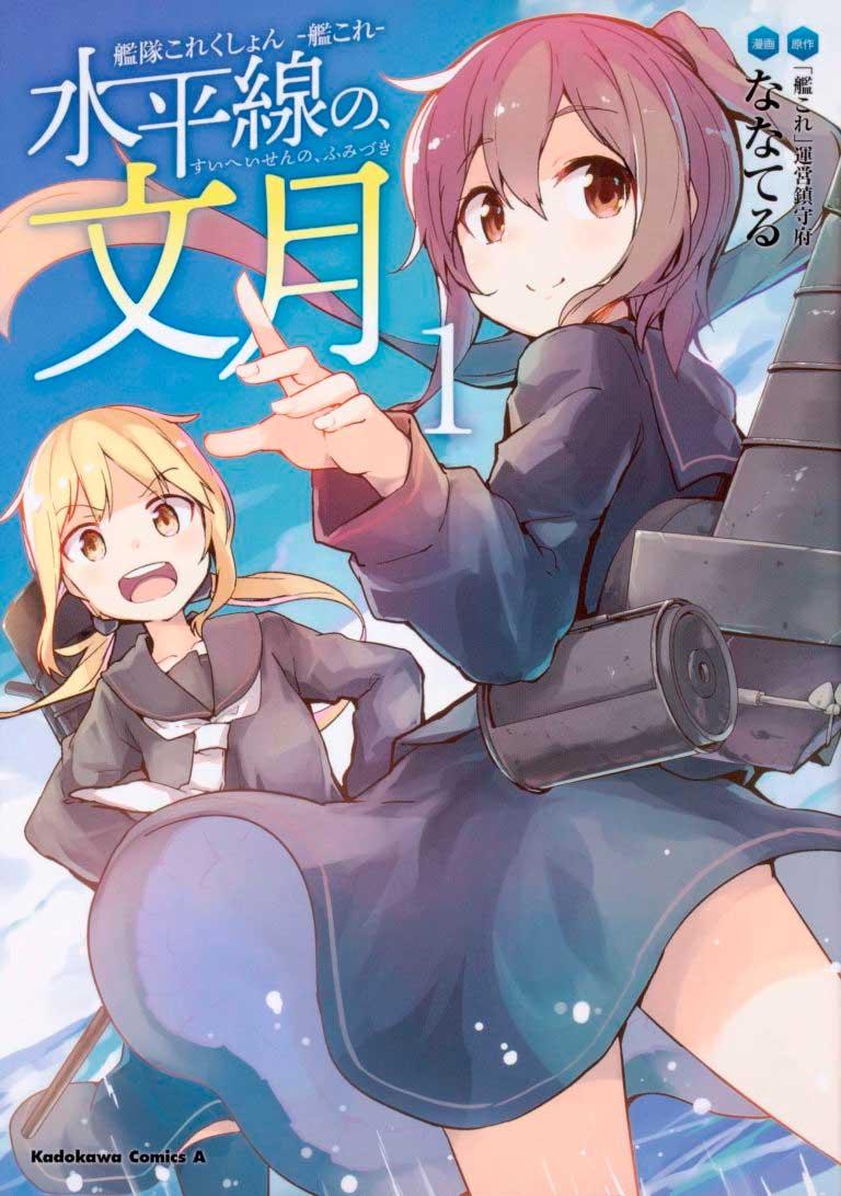 kancolle-manga-suiheisen-fumizuki-ends.jpg