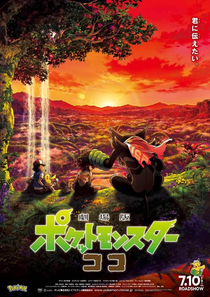 pokemon-coco-teaser-trailer-poster