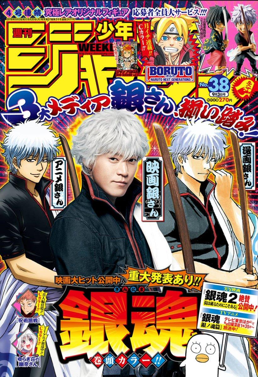 shonen-gintama-final-manga.jpeg
