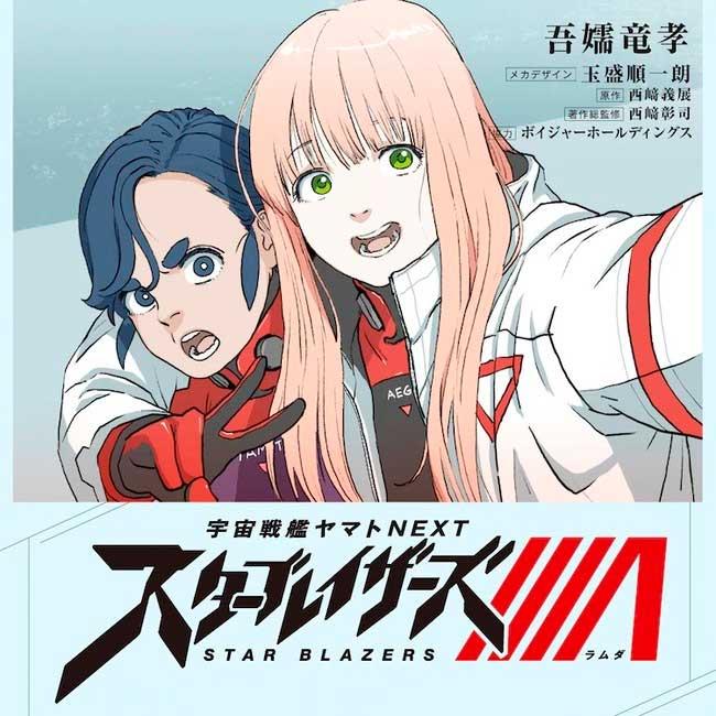 star-blazers-yamato-manga