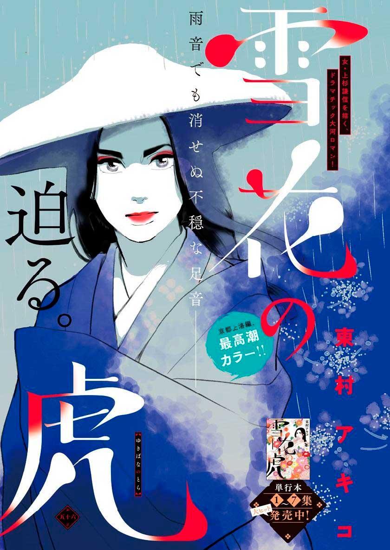 yukibana-no-tora-manga-climax