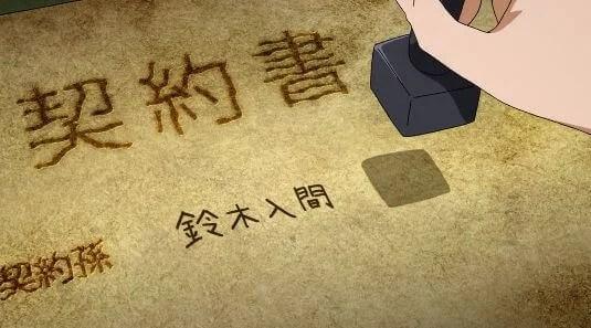 入間くん_養子15