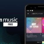 Amazon Music Freeはプライム会員じゃなくても使えるらしい?