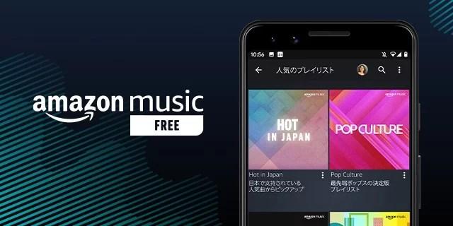 Amazon-Music-Free サムネイル