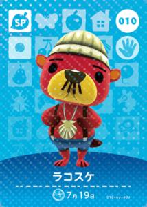 amiibo_card_AnimalCrossing_10_Pascal_japanese