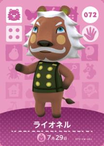 amiibo_card_AnimalCrossing_72_Lionel_japanese