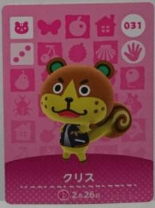 amiibo_card_AnimalCrossing_31_Sheldon_japanese_photo