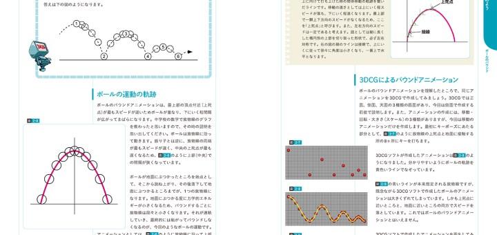 3DCGアニメーション入門1