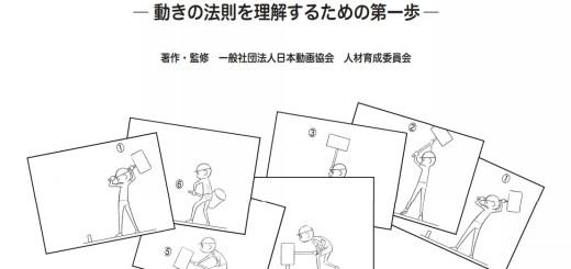 アニメーターの課題集