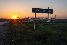 Лето 2014, рассвет в Аркаиме