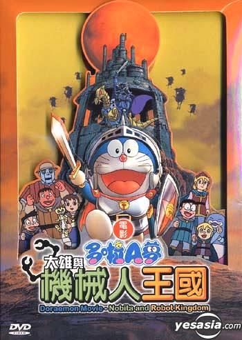Doraemon: Nobita & Robot Kingdom