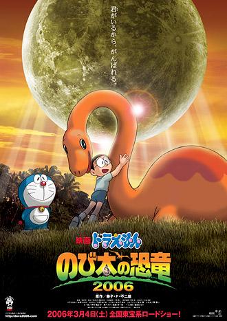 Doraemon Nobitas Dinosaur