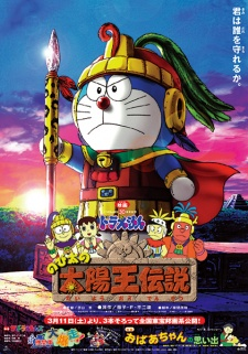 doraemon movie nobita and the legend of the sun king 2000