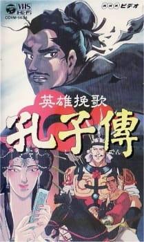 Eiyuu Banka Koushi-den