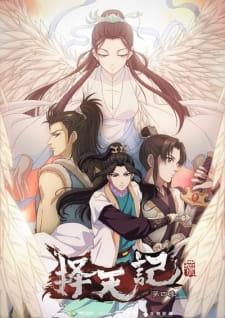 Ze Tian Ji 4th Season