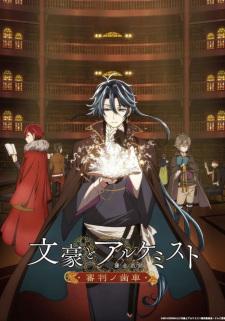 Bungou To Alchemist Shinpan No Haguruma Dub