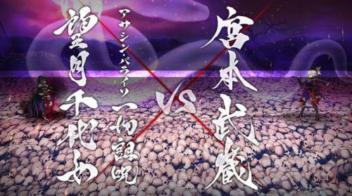 FGO下総英霊剣豪三番勝負