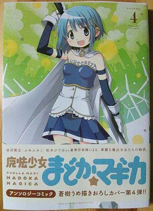 madoka-magica-anthology4.jpg