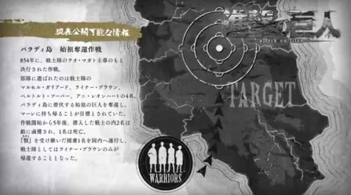 進撃の巨人Final第64話パラディ島地図