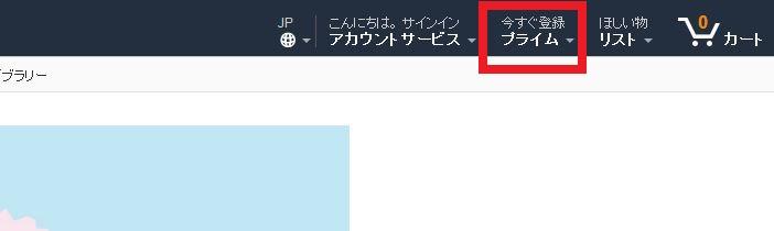 右上の今すぐ登録JPG